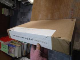 中国画名家四条屏作品展 (人物山水花鸟).珍藏集.典藏集.线装8开见图片