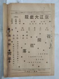 民国电影宣传单:京江大戏院  花开花落
