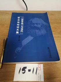 《资本论》与当代学术论坛论文集 作者 : 姜德波 出版社 : 北京师范大学