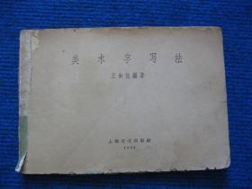 美术字写法 1963