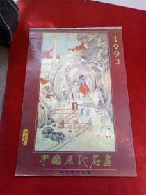 怀旧收藏挂历年历1993《中国历代名画》12月全中国电影出版社