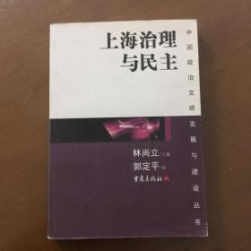 上海治理与民主(中国政治文明发展与建设丛书)