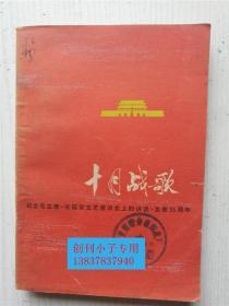 十月战歌(歌曲集)--纪念毛主席《在延安文艺座谈会上的讲话》发表35周年  有现货