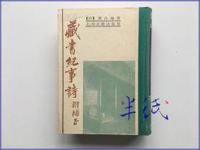叶昌炽 藏书纪事诗 1989年初版精装仅印2300册