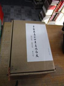 中国画名家四条屏作品展(人物山水花鸟) 撷英集. 撷珍集..线装8开见图片