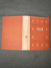 李达文集(第二卷)