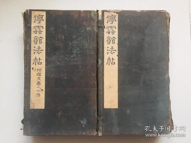 1926年金属版印刷、文征明《停云馆法帖》全10册附释文一册2函全、