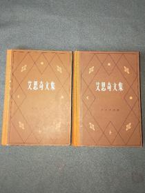 艾思奇文集(第一卷、第二卷)全两卷