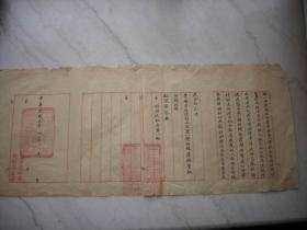民国3年-江苏上海地方检察厅【缉拿逃犯】一案,大张!66/28厘米