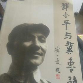 邓小平同志与冀鲁豫