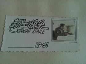照片年历文献    1961  毛泽东在列车上办公图片 背面有字