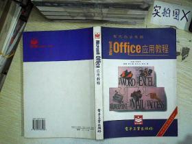 现代办公电脑Microsoft office应用教程  ,