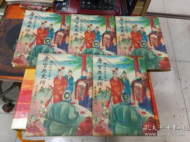 民国版--绣像仿宋完整本《唐宫历史演义》第 4、5、6、7、8 卷(五本合售)