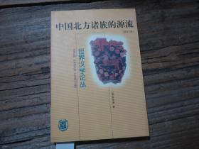 《中国北方诸族的源流(修订本)》