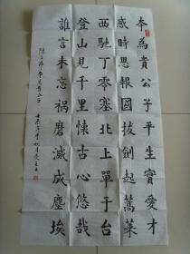 贾平福(受之):书法:陈子昂本为贵公子