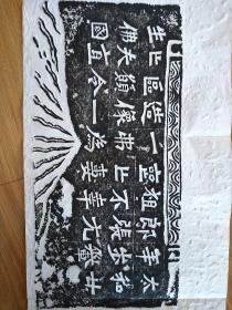 一弗为张元祖造像记拓片-魏碑龙门二十品之一~碑林手拓