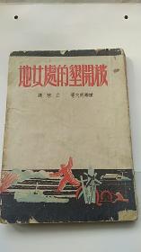 被开垦的处女地 1943年初版 周立波 译 彩色版画插图 土纸本