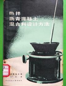 熱拌瀝青混凝土混合料設計方法【庫D2】