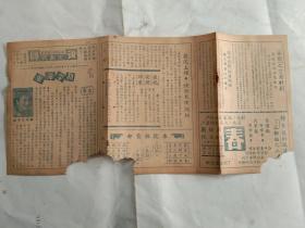 民国电影 宣传册:华影通讯【少见,品相见图】