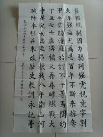 贾平福(受之):书法:作诗一首