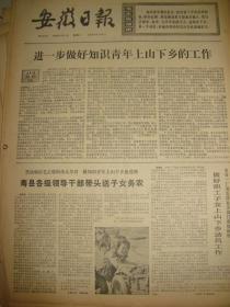 《安徽日报》【进一步做好知识青年上山下乡的工作;寿县各级领导干部带头送子女务农,有照片】