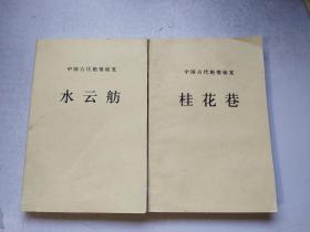 中国古代艳情秘笈:桂花巷、水云舫(2本合售)
