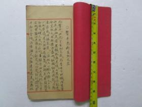 民国小16开线装本《手抄录绘图兽医医牛全书》全一册 (共写满44个筒子页,尺寸;24.5cm*14.3)