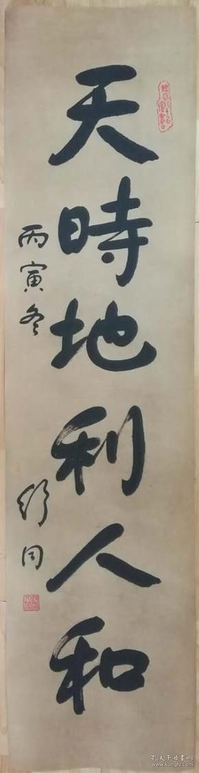 舒同  书法       中国书法家协会第一任主席         托片     店里作品均不保真保手绘