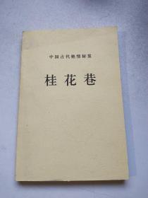中国古代艳情秘笈:桂花巷