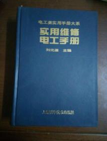 电工类实用手册大系-实用维修电工手册
