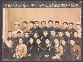 1954年重铁第一次宣传工作会议成都地区宣传员代表合影,铁路题材老照片