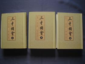 三才图会  大开精装本全三册 上海古籍出版社2017年印刷 私藏好品