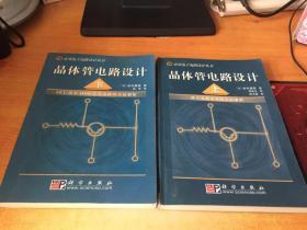 实用电子电路设计丛书:晶体管电路设计(上下全)