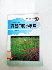 DA136358 我梦中的小翠鸟--名人名家书系【一版一印】