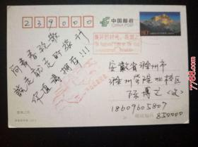 2014年中国邮政邮资实寄明信片:盖布达拉宫纪念戳,最好的时光在路上