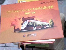 北京首条现代有轨电车西郊线开通纪念册   限量版一卡通