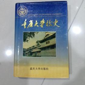 重庆大学校史下册