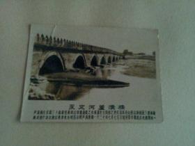 北京照片文献    永定河芦沟桥  有轻折痕