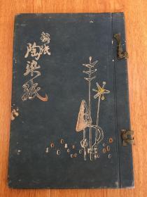 1956年日本装饰艺术用纸《袄纸 陶染纸》纸样一册,精装大16开