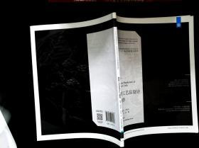 """旅游工艺品设计与制作/21世纪全国高职高专美术艺术设计专业""""十三五""""精品课程规划教材"""