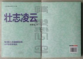 大型长篇连续系列小说6-壮志凌云△