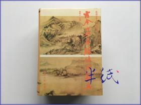 古今山水名胜诗词辞典 1991年初版精装带护封