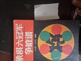 象棋六冠军争雄谱【5.14日进书】