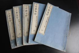1860年 精写刻  和刻本《小竹斋诗钞》 汉诗集