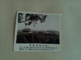 北京照片文献    首都故宫全景