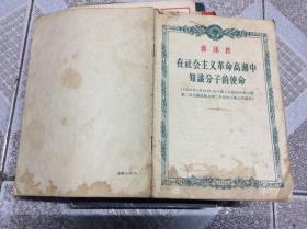 郭沫若在社会主义革命高潮中知识分子的使命