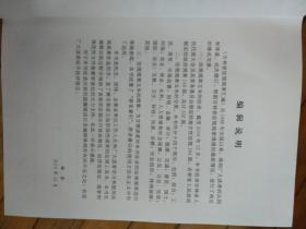 吉林省法规规章汇编2016  上中下