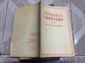 1956年到1957年全国农业发展纲要草案