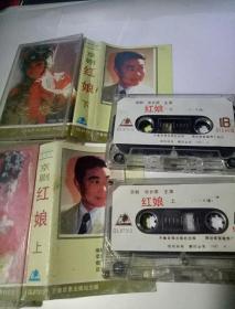 录音带.磁带:京剧 红娘(上下)宋长荣 主演