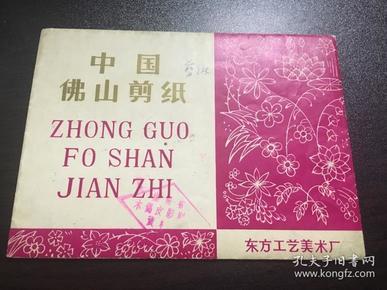 中国佛山剪纸 早期精品剪纸 一函存四枚
